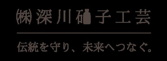 深川硝子工芸