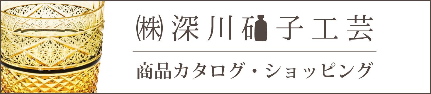 商品カタログ・ショッピング